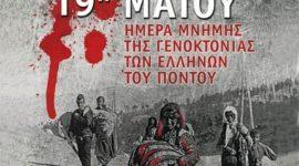 imera_mnimis_geoktonias_pontion